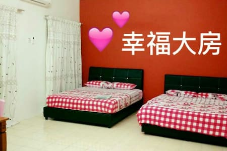 Happy Homestay Bahau 快樂民宿 - Bahau - Rumah
