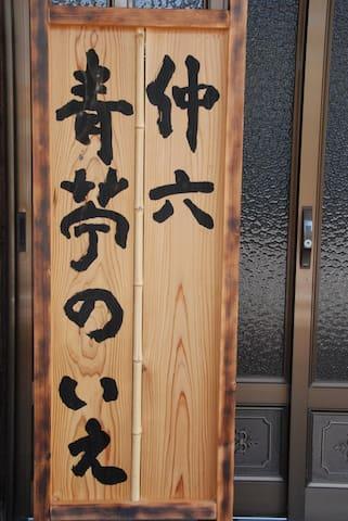 《仲六青苧のいえ》看板 Please find this sign 《Nakaroku Aoso House》.