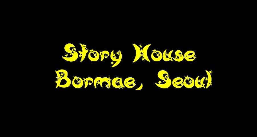 Private Room- Story House in Boramae, Seoul #1