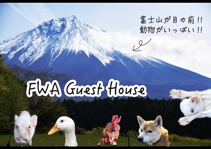 富士山良展望!BBQ・焚き火・デイキャンプOK!【ダブルベッドルーム】