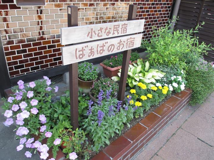 Grandma's Guesthouse(小さな民宿 ばぁばのお宿) ゲストルーム 3です。