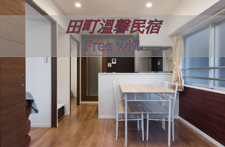 [30%OFF]Cozy house in Yamanote Line Tamachi Sta. - Minato-ku - Apartment