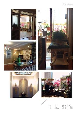 舒适书香型友好公寓 - Yuxi - Daire