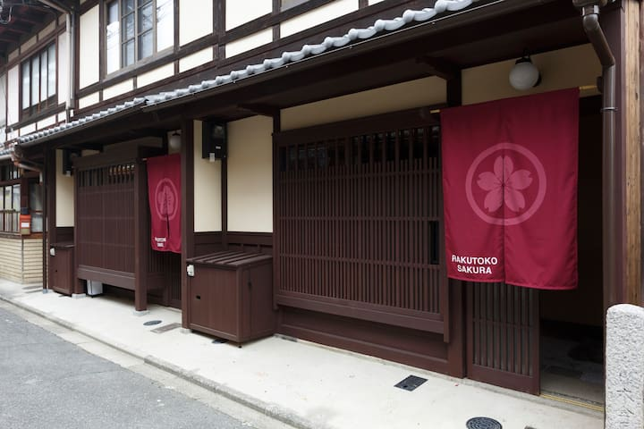 """Sakura""  Machiya House two stops from Kyoto St, - 京都市 - Huis"