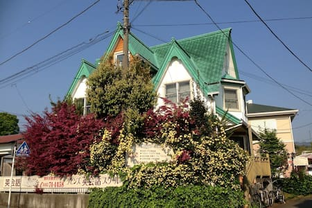 Near Hakone-Romantic Canadian House