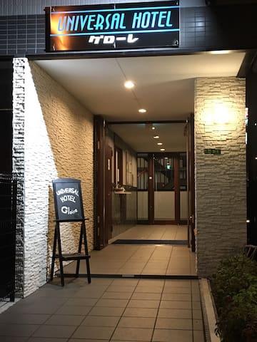Universal Hotel Gloire Room 302 1station from USJ!