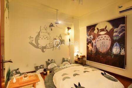 懒塌塌别墅公寓-龙猫观影房(岁末立减30元活动中) - Chengdu