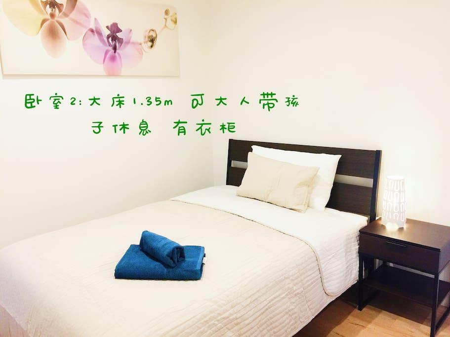 卧室2:大床1.35m,可大人带孩子睡觉休息,有衣柜