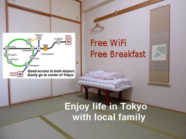Futon&Tatam room Free Bkf,Bike&WiFi - Edogawa-ku