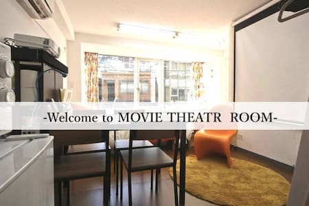 4MIN-ST|IKEBUKURO|MOVIE THEATER! - Toshima-ku