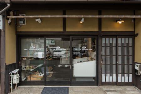 Best Location Downtown Machiya - Kyoto - Casa a schiera