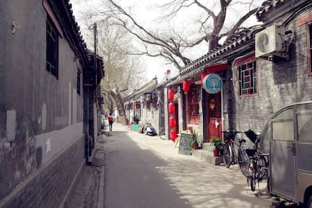 Hip Nan Luo/Gu Lou Apartment on famous Hutong - Beijing