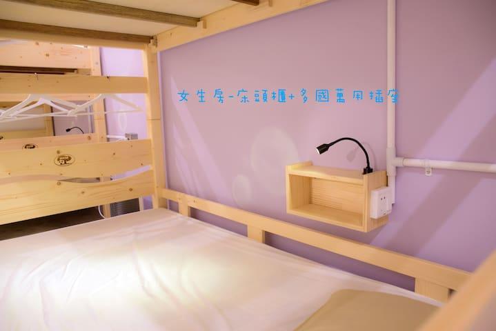 「框框」背包客棧:8人女生房(東海商圈夜市中心) - Longjing District - House