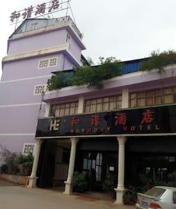 返璞归真,绿色天然小镇中的度假时光客房 - Yuxi Shi