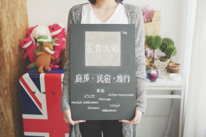 【花臂大叔】一间名叫『独一无二』有超大阳台的江景民宿。
