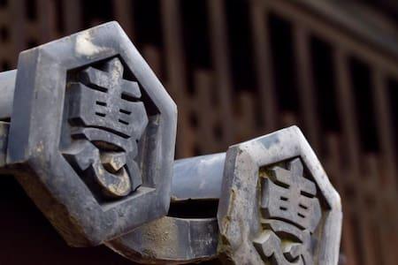 古民家恵比寿屋 - Kawagoe-shi - Casa