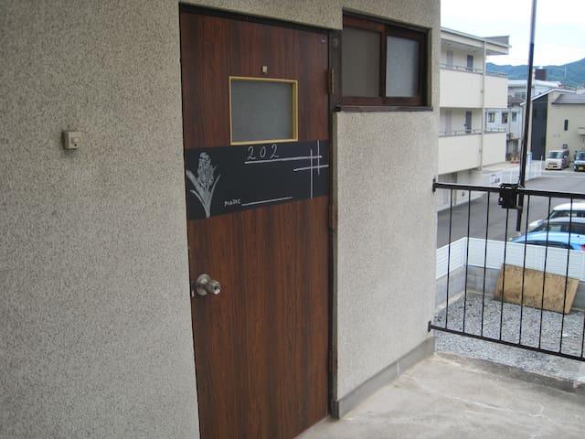 吉岡荘202 yoshiokaso-202