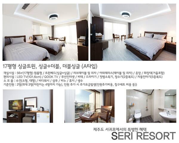 더세리리조트 - Beophwan-dong, Seogwipo - Vandrarhem