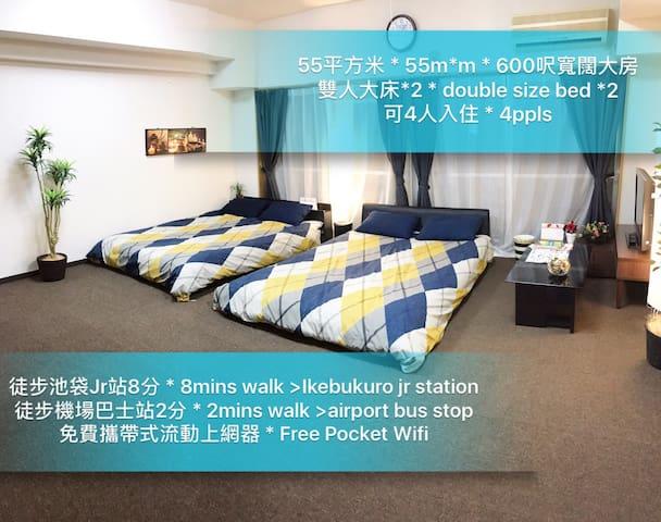 池袋 7分 寬趟2室 高級新健樓 免上網$ ikebukuro 7 mins (FREE WIFI) - 豐島區