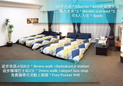 池袋 7分 寬趟2室 高級新健樓 免上網$ ikebukuro 7 mins (FREE WIFI) - 豐島區 - Flat