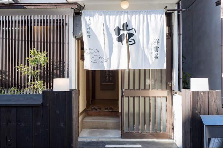 京都二条车站和风风情民宿【祥雲居】(有民宿许可证)