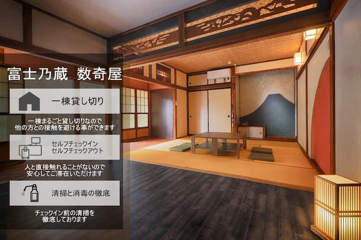 7 mins from Kawaguchiko Sta/Fujinokura Sukiya