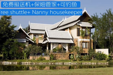 Lanna Villa Chiang Mia清迈超豪华泳池别墅.免费接送机+管家保姆+出行方便有马场