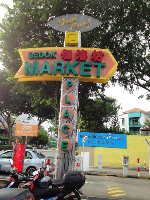 The entrance of Simpang Bedok
