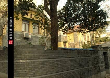 总统府1912民国屋—与总统府毗邻08 - Nanjing