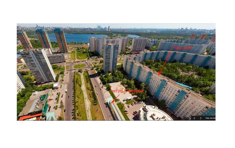 Комната рядом с метро Строгино - Moscow - Apartment