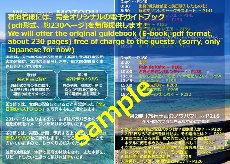 宿泊者様には、完全オリジナルの電子ガイドブック(pdf形式、約230ページ)を無償提供します!100回以上の沖縄旅行経験者が記したガイドブックには載らないお勧めスポット満載の、そのまま実行できる全5日間のベストプランをご紹介。 We will offer the original guidebook (E-book, pdf format, about 230 pages) free of charge to the guests. (sorry, only Japanese for now)
