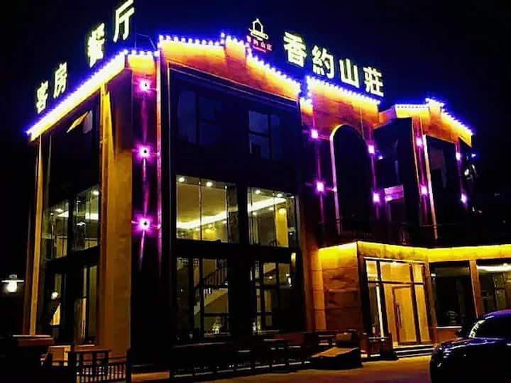 香約山庄.浪漫满屋