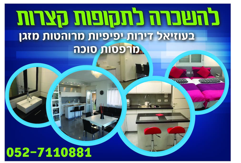Nos differents appartements sur JERUSALEM