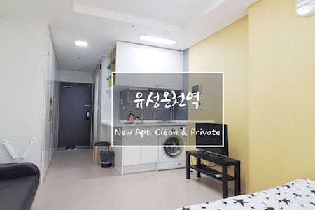 [유성온천역] New Apt. Clean & Private