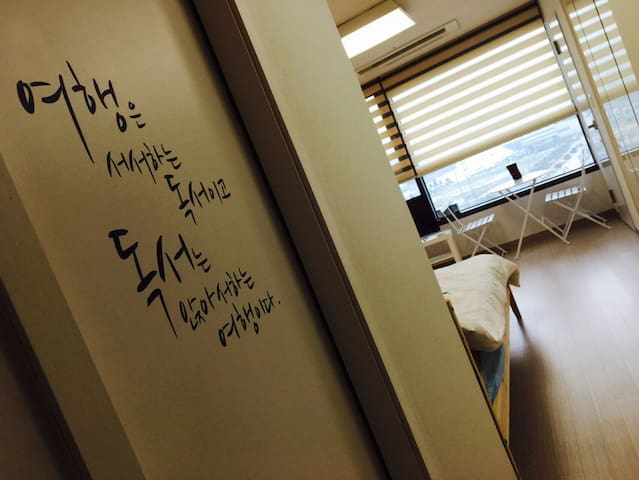 WELCOME TO BUSAN !!!! NINI12 :) - 부산 - Apartamento