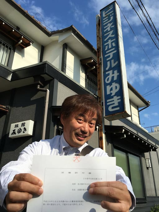 I am Tsutomu, the host of this house.  We have certification for Inn business.  We will help you to have a great experience in Nagoya. Ask us anything you may want to know.
