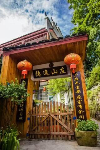 凤凰隐逸山庄花园客栈温馨三人间(近虹桥、风桥,背靠南华山)