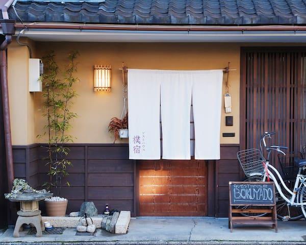 Kyoto Guesthouse Bokuyado skylight Japanese Room