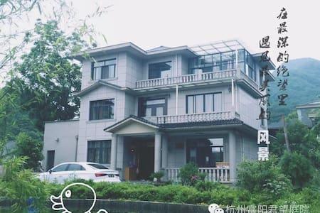 每人每晚120元。2人女(男)生房,黄公望尽在咫尺的现代洋房 - 杭州市 - Villa