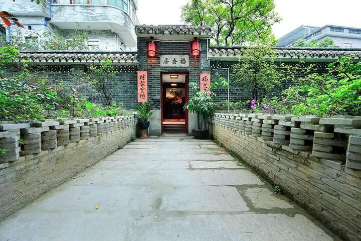 福安居,黄埔古港百年老宅,毗邻琶洲交易会  双床房 - Guangzhou Shi - Bed & Breakfast