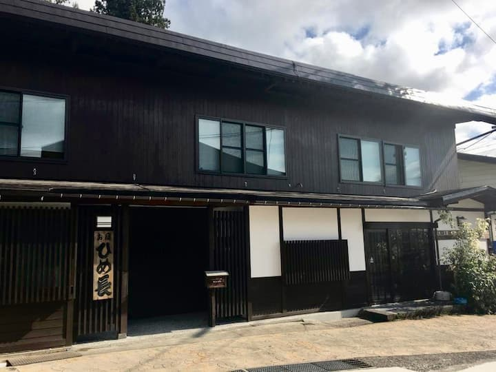 Himecho@Yasushi - stylish JP house in NozawaOnsen!