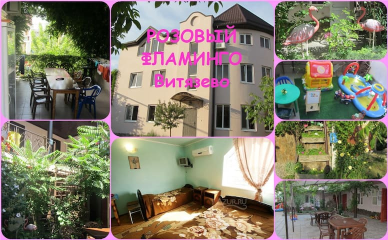 Гостевой дом у моря  (PHONE NUMBER HIDDEN) - Витязево - Bed & Breakfast