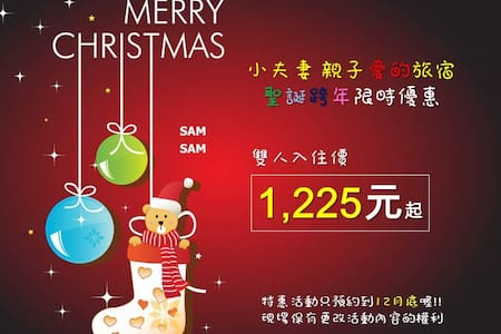 Smile Holidays/Two Double Beds/market/Rail Station - Zhongli District