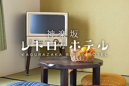 GoTo! Cozy Showa style APT w/ WiFi max. 3P