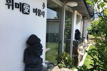 할인중/착한집,독채'머물다'-4인(최대5인)/동백군락지/바닷가/올레길/성산포/해비치/서귀포
