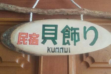 海沿いの家庭的な家。日本文化体験の宿。渚