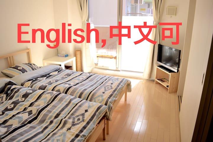 Osaka 出行便捷 配套齐全 7min fm NAMBA/Wifi - 大阪市浪速区 - Appartement