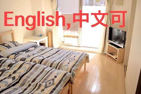Osaka 出行便捷 配套齐全 中英文服务 7min fm NAMBA - 大阪市浪速区