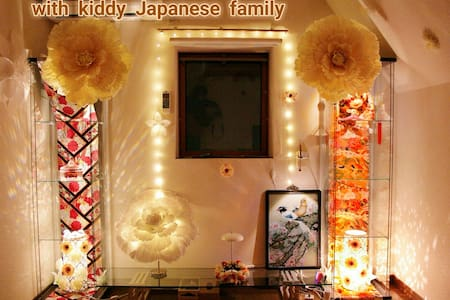 With Japanese teacher host family *★Private room W - Shinjuku-ku - 一軒家