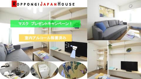 NEW OPEN!Roppongi  Japan House♪1min to Sta♬